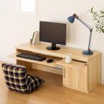 送料無料 ロータイプデスク 120cm ローデスク デスク 机 作業台 ロータイプ ナチュラル おしゃれ家具 かわいい ウッド 木製 収納 シンプル パソコンデ