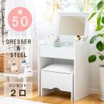 ドレッサー スツール付き 幅50cm ドレッサーテーブル 化粧台 鏡台 コンセント付き 椅子 イス付き 一面鏡ドレッサー 木製 収納 引き出し おしゃれ かわいい
