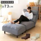 送料無料 CALM 座ソファ リクライニングソファ 1人掛け ハイバックソファ リクライニング付き イス チェア ロータイプ ソファ 座椅子 ソファーベッド