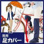 【足の雨具】[雨用シューズカバー]サッと履く足カバー防水で足濡れない【レインシューズカバー】【防水】【MEI】