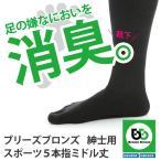 汗や足のニオイ減少率99%以上の5本指 靴下