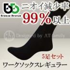 ショッピングソックス 日本製 《ブリーズブロンズ ワークソックスレギュラー お得な5足セット》