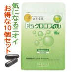 《Feクロロフィル 10個セット》 食物繊維 イヌリン配合