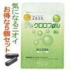 《Feクロロフィル 5個セット》 食物繊維 イヌリン配合