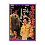Yahoo!すがや商店DVD__東京の夜は泣いている__BYK-106___/店用番号ys01190223