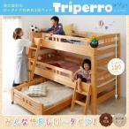 三段ベッド シングル (ベッドフレームのみ) すのこ /宮付き 子供用ベッド 分割式 木製 天然木