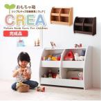 シンプルデザイン キッズ収納家具シリーズ CREA クレア おもちゃ箱
