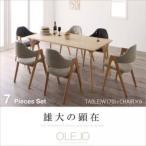 北欧デザインワイドダイニング OLELO オレロ 7点セット(テーブル+チェア6脚) W170