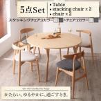 デザイナーズ北欧ラウンドテーブルダイニング Rour ラウール 5点セット(テーブル+チェア4脚) ミックス 直径120