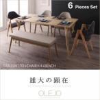 北欧デザインワイドダイニング OLELO オレロ 6点セット(テーブル+チェア4脚+ベンチ1脚) チェアタイプA W170