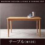 モダンデザインリビングダイニングセット VIRTH ヴァース ダイニングテーブル W120