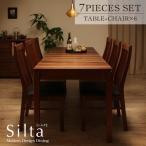 モダンデザインダイニング Silta シルタ 7点セット(テーブル+チェア6脚) W120-180