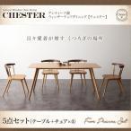 アンティーク調ウィンザーチェアダイニング Chester チェスター 5点セット(テーブル+チェア4脚) W160