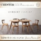 アンティーク調ウィンザーチェアダイニング Chester チェスター 7点セット(テーブル+チェア6脚) W160
