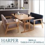モダンデザイン ソファダイニングセット HARPER ハーパー 3点セット(テーブル+2Pソファ2脚) W150