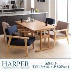 モダンデザイン ソファダイニングセット HARPER ハーパー 5点セット(テーブル+1Pソファ4脚) W120