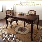 ヨーロピアンクラシックデザイン アンティーク調ダイニング Salomone サロモーネ ダイニングテーブル W150
