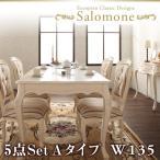 ヨーロピアンクラシックデザイン アンティーク調ダイニング Salomone サロモーネ 5点セット(テーブル+チェア4脚) W135