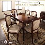 ヨーロピアンクラシックデザイン アンティーク調ダイニング Salomone サロモーネ 7点セット(テーブル+チェア6脚) W150
