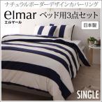 ショッピングカバー 布団カバーセット シングル ベッド用3点(枕カバー + 掛け布団カバー + ボックスシーツ) /ナチュラルボーダー柄 日本製 綿100%