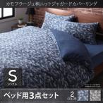 ショッピングカバー 布団カバーセット シングル ベッド用3点(枕カバー + 掛け布団カバー + ボックスシーツ) /カモフラージュ柄 ニットジャガード編み