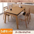 天然木オーク材 スライド伸縮式ダイニングセット TRACY トレーシー 5点セット(テーブル+チェア4脚) W140-240