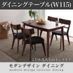 モダンデザインダイニング Le qualite ル・クアリテ ダイニングテーブル W115