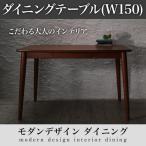 モダンデザインダイニング Le qualite ル・クアリテ ダイニングテーブル W150