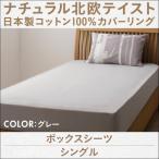 ベッド用 ボックスシーツの単品(マットレス用カバー) シングル /無地グレー 日本製 綿100%