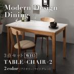 モダンデザイン ダイニング Worth ワース 3点セット(テーブル+チェア2脚) ホワイト×ナチュラル W115
