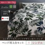 ショッピングカバー 布団カバーセット シングル ベッド用3点(枕カバー(50x70cm) + 掛け布団カバー + ボックスシーツ) /エレガントモダンリーフ柄 日本製 綿100%