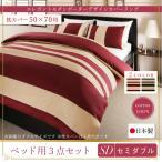 ショッピングカバー 布団カバーセット セミダブル ベッド用3点(枕カバー(50x70cm) + 掛け布団カバー + ボックスシーツ) /エレガントモダンボーダー柄 日本製 綿100%