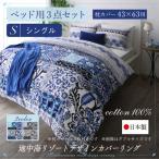 ショッピングカバー 布団カバーセット シングル ベッド用3点(枕カバー(43x63cm) + 掛け布団カバー + ボックスシーツ) /地中海リゾート柄 日本製 綿100%