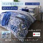 ショッピングカバー 布団カバーセット セミダブル ベッド用3点(枕カバー(43x63cm) + 掛け布団カバー + ボックスシーツ) /地中海リゾート柄 日本製 綿100%