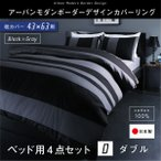 ショッピングカバー 布団カバーセット ダブル ベッド用4点(枕カバー(43x63cm)2枚 + 掛け布団カバー + ボックスシーツ) /アーバンモダンボーダー柄 日本製 綿100%