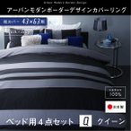 ショッピングカバー 布団カバーセット クイーン ベッド用4点(枕カバー(43x63cm)2枚 + 掛け布団カバー + ボックスシーツ) /アーバンモダンボーダー柄 日本製 綿100%