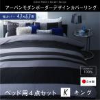 ショッピングカバー 布団カバーセット キング ベッド用4点(枕カバー(43x63cm)2枚 + 掛け布団カバー + ボックスシーツ) /アーバンモダンボーダー柄 日本製 綿100%