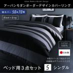 ショッピングカバー 布団カバーセット シングル ベッド用3点(枕カバー(50x70cm) + 掛け布団カバー + ボックスシーツ) /アーバンモダンボーダー柄 日本製 綿100%
