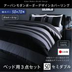ショッピングカバー 布団カバーセット セミダブル ベッド用3点(枕カバー(50x70cm) + 掛け布団カバー + ボックスシーツ) /アーバンモダンボーダー柄 日本製 綿100%