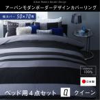 ショッピングカバー 布団カバーセット クイーン ベッド用4点(枕カバー(50x70cm)2枚 + 掛け布団カバー + ボックスシーツ) /アーバンモダンボーダー柄 日本製 綿100%