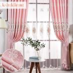 カーテン 安い お得サイズ 北欧 遮光 ピンク 花柄 オーダーカーテン 刺繍 レースカーテン 遮熱 UVカット オーダー