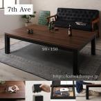 ヴィンテージデザイン古木風座卓こたつテーブル 7th Ave セブンスアベニュー 5尺長方形(90×150cm) 家具調コタツ