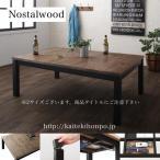 古木風ヴィンテージデザイン座卓こたつテーブル Nostalwood ノスタルウッド 長方形(75×105cm)