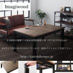 天板高4段階/古木風ヴィンテージデザイン座卓こたつテーブルImagiwoodイマジウッド4尺長方形(80×120cm) 家具調コタツ
