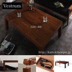 天然木モザイク調デザイン継脚座卓こたつテーブル Vestrum ウェストルム 4尺長方形(80×120cm) 家具調コタツ