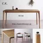 C.K.シーケー/ダイニングテーブルW150/天然木オーク無垢材 北欧デザイナーズ