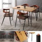 ヴィンテージ インダストリアルデザイン ダイニング Almont オルモント 5点セット(テーブル+チェア4脚) W120