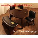 縁〜ENダイニング5点セット(テーブル+回転チェア×3+ベンチ)アジアンモダンデザインダイニング