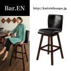 Bar.EN追加購入用チェア1脚/アジアンモダンデザインカウンターダイニング