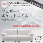 VOGUE-cocoヴォーグココW175cmフランス産フェザー入り純白ソファー